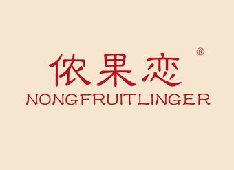 29-V1005 儂果戀 NONGFRUITLINGER