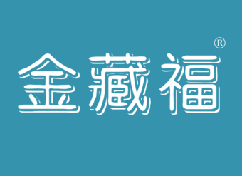 36-V147 金藏福