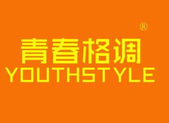 29-X1063 青春格调 YZOUTHSTYZLE