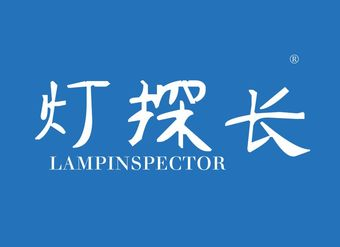 11-V810 灯探长 LAMPINSPECTOR