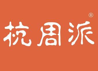 20-V909 杭周派