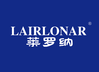 33-V515 莱罗纳 LAIRLONAR