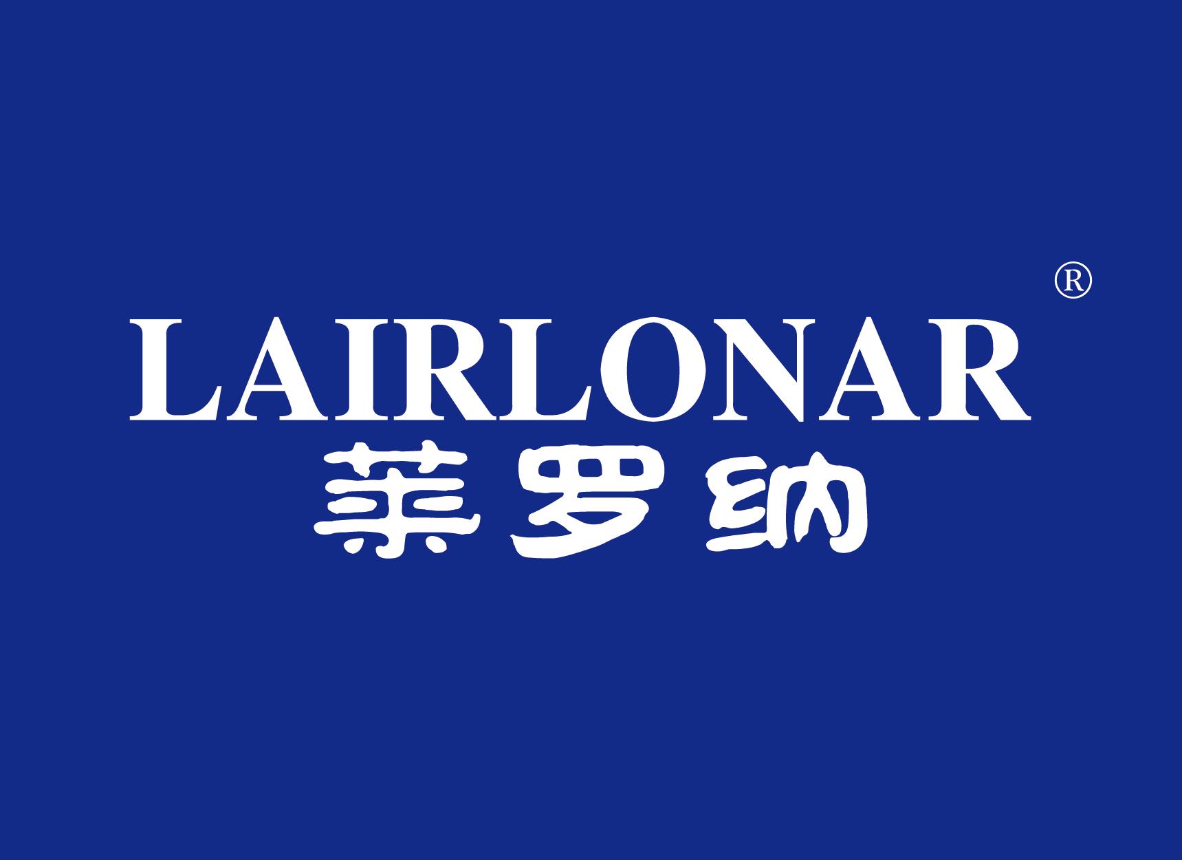 莱罗纳 LAIRLONAR