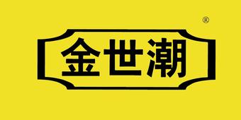 36-VZ069 金世潮