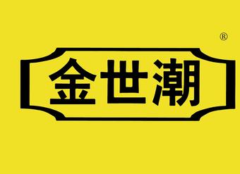 36-V069 金世潮