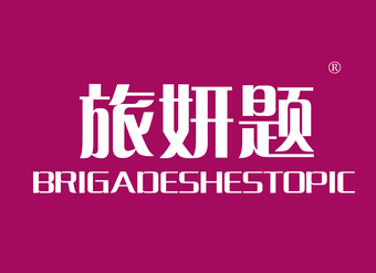 18-V609 旅妍题 BRIGADESHESTOPIC