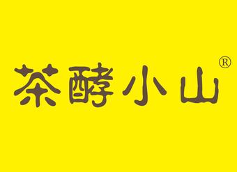 30-V1357 茶酵小山