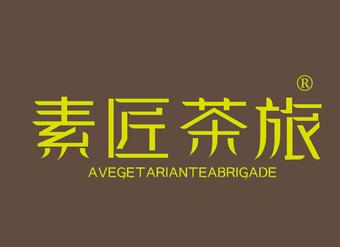 35-VZ426 素匠茶旅 AVZEGETARIANTEABRIGADE