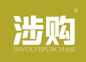 42-V063 涉购 INVOLVEPURCHASE