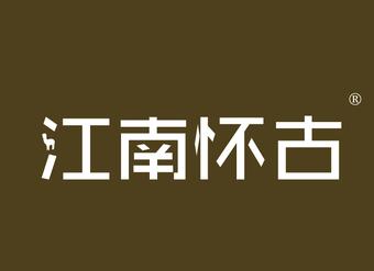 43-V846 江南怀古