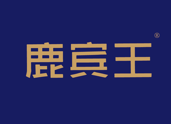 43-V936 鹿宾王