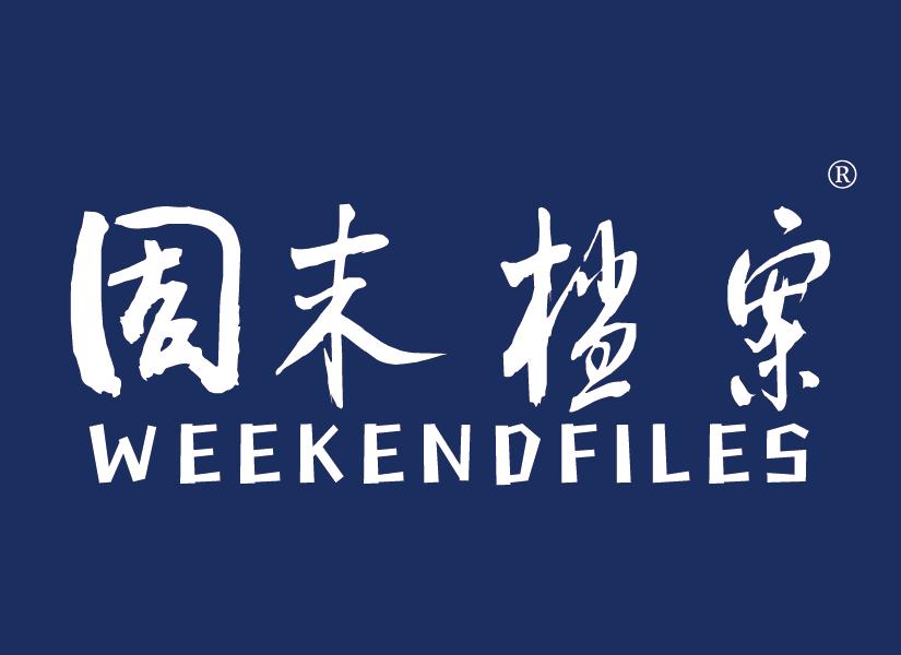 周末档案 WEEKENDFILES