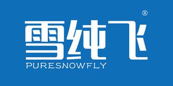 05-VZ579 雪纯飞 PURESNOWFLYZ