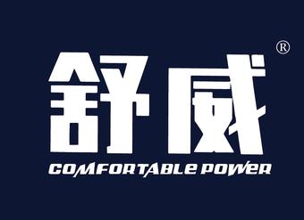 34-VZ118 舒威 COMFORTABLE POWER