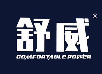 34-V118 舒威 COMFORTABLE POWER