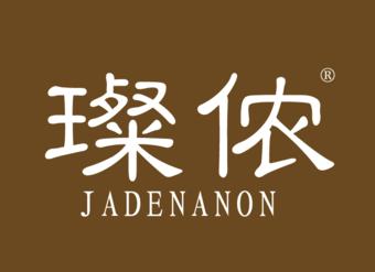 35-V346 璨侬 JADENANON