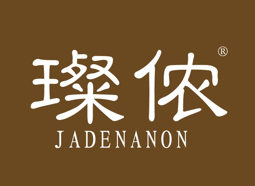 璨侬 JADENANON