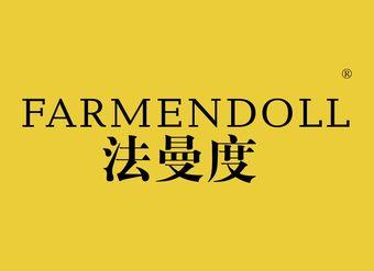 18-V682 法曼度 FARMENDOLL