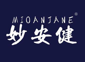 05-V597 妙安健 MIOANJANE