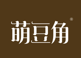 43-VZ1015 萌豆角