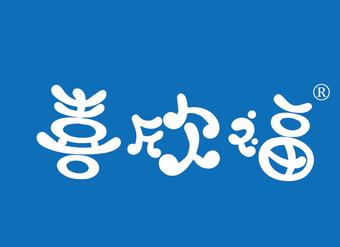 35-Y631 喜欣福