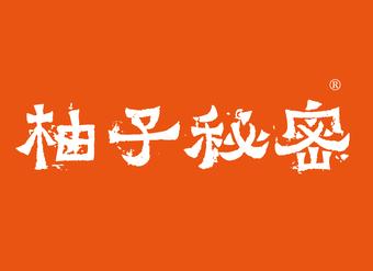 43-V919 柚子秘密