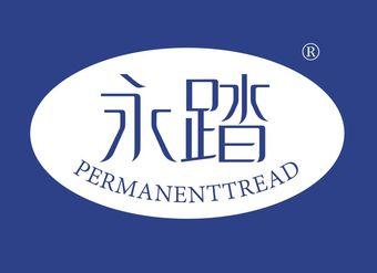 12-V434 永踏 PERMANENTTREAD