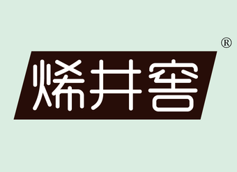 33-VZ548 烯井窖