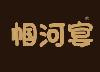 35-V348 幗河宴