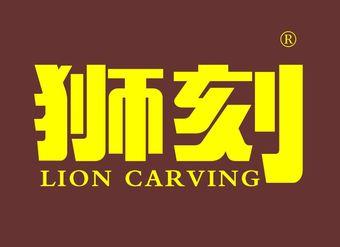 03-V955 狮刻 LION CARVING