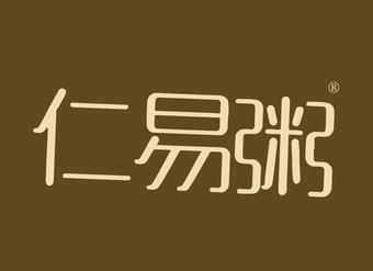 43-V924 仁易粥
