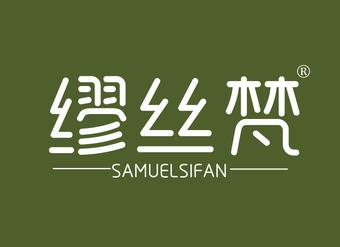 44-V212 缪丝梵 SAMUELSIFAN