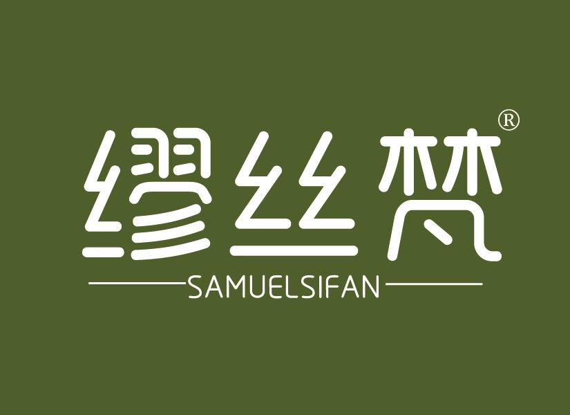 繆絲梵 SAMUELSIFAN
