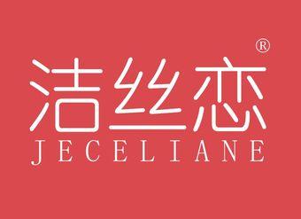 03-V957 洁丝恋 JECELIANE