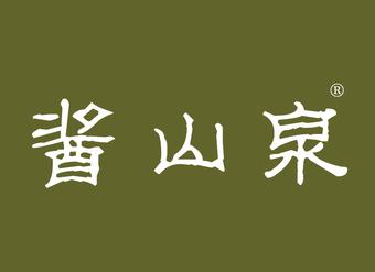 33-VZ585 酱山泉