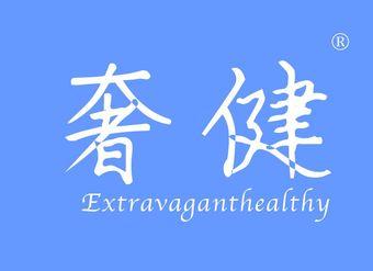 03-VZ1021 奢健 EXZTRAVZAGANTHEALTHYZ