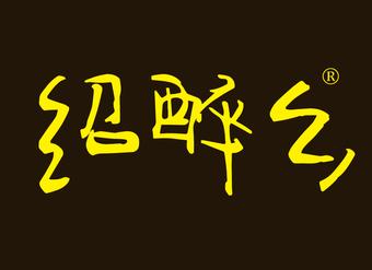 33-V554 紹醉鄉