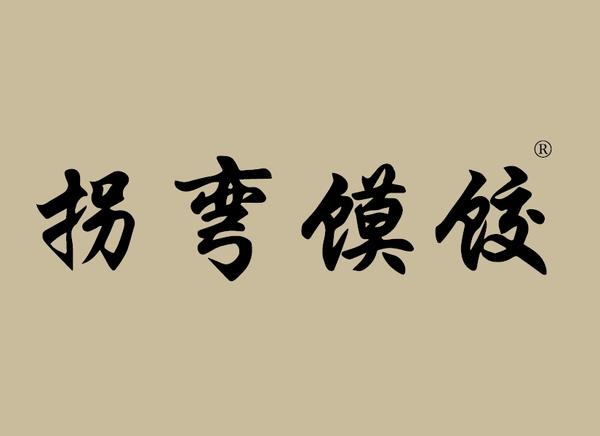 拐弯馍饺商标转让