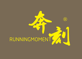 12-V441 奔刻 RUNNINGMOMENT