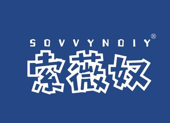 35-V456 索薇奴 SOVVYNOIY