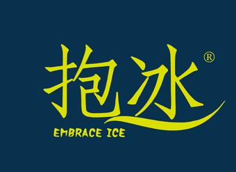 32-VZ369 抱冰 EMBRACE ICE
