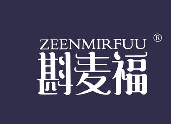 43-V1053 斟麦福  ZEENMIRFUU