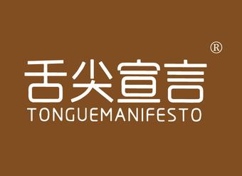 30-VZ1251 舌尖宣言 TONGUEMANIFESTO
