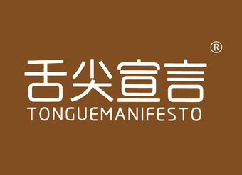 30-V1251 舌尖宣言  TONGUEMANIFESTO