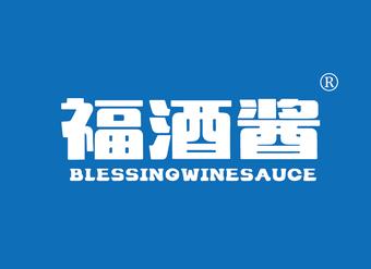 35-V547 福酒酱