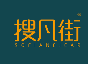 35-VZ358 搜凡街 SOFIANEJEAR