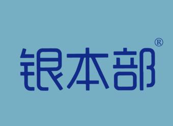36-V129 银本部