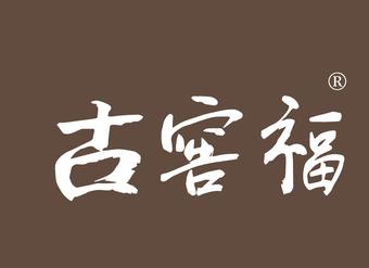 33-VZ595 古窑福