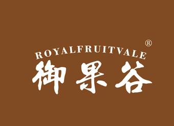 29-V933 御果谷 ROYALFRUITVALE