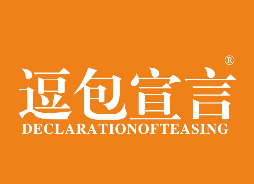 逗包宣言 DECLARATIONOFTEASING